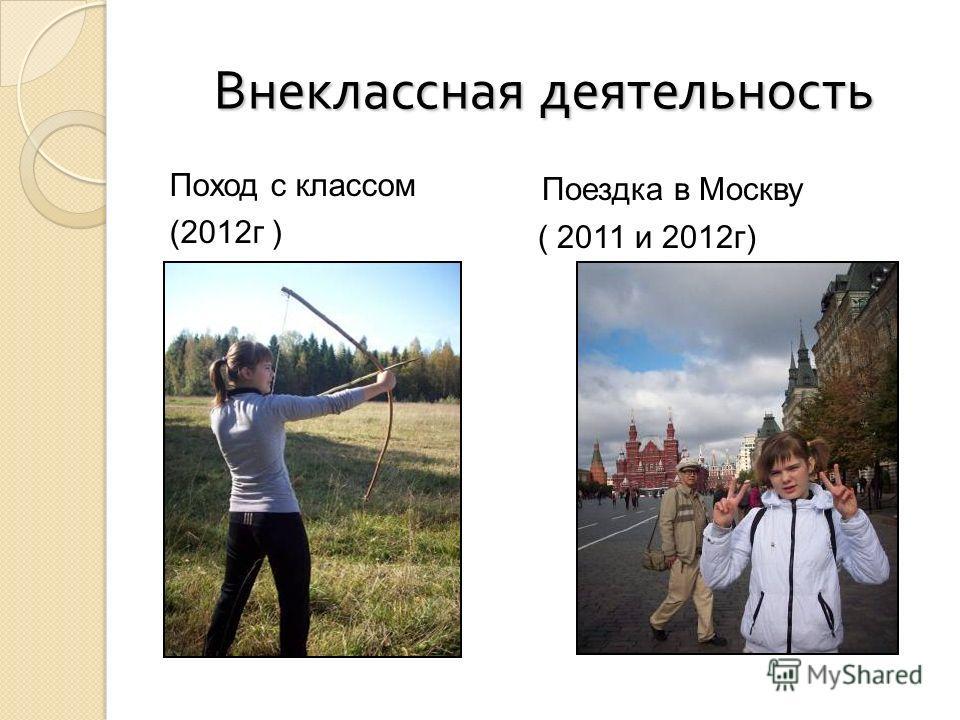 Внеклассная деятельность Поход с классом (2012г ) Поездка в Москву ( 2011 и 2012г)