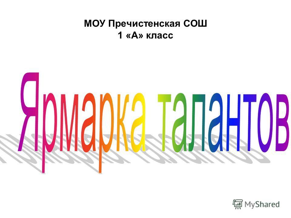 МОУ Пречистенская СОШ 1 «А» класс