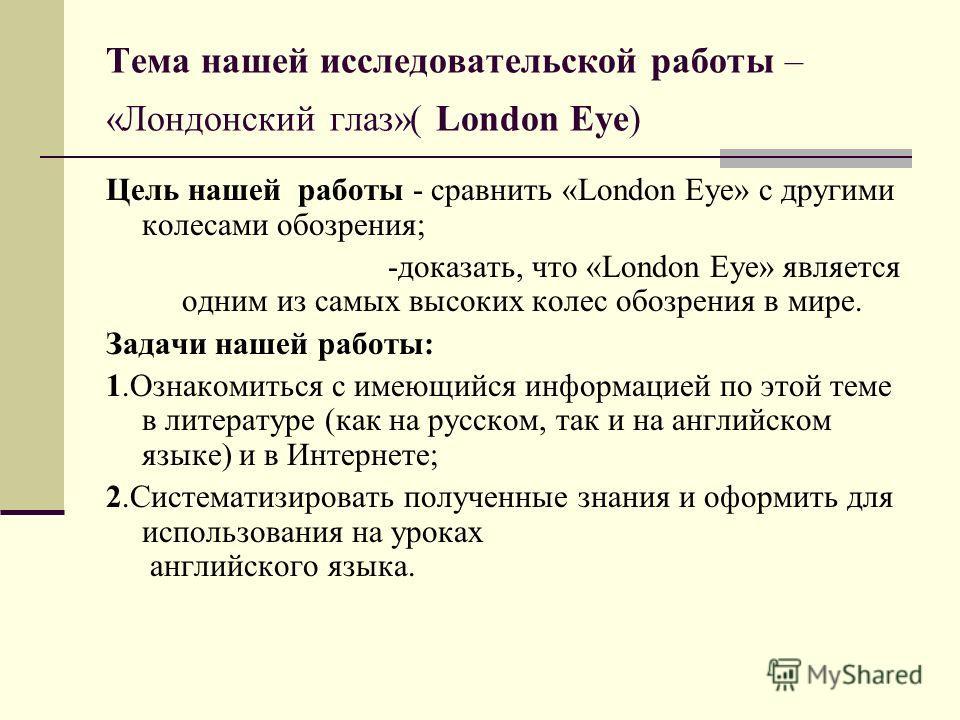 Презентацию на тему лондон по английскому
