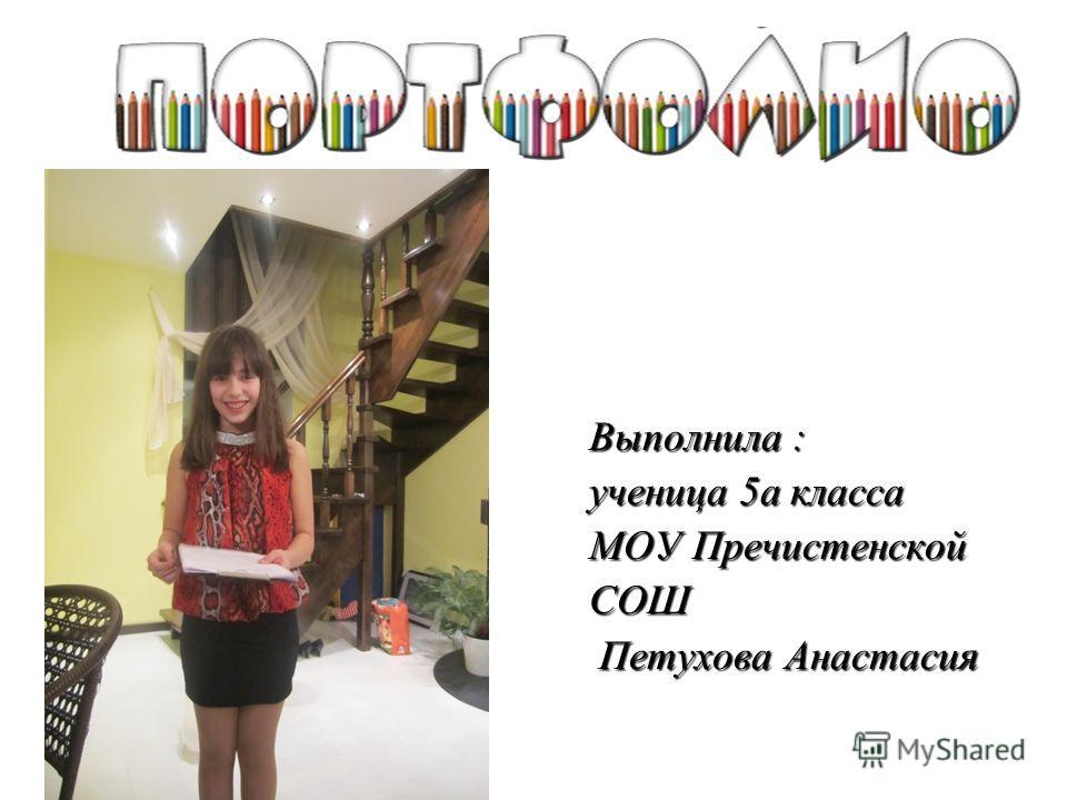 Выполнила : ученица 5а класса МОУ Пречистенской СОШ Петухова Анастасия Петухова Анастасия