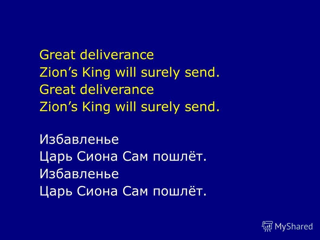 Great deliverance Zions King will surely send. Great deliverance Zions King will surely send. Избавленье Царь Сиона Сам пошлёт. Избавленье Царь Сиона Сам пошлёт.
