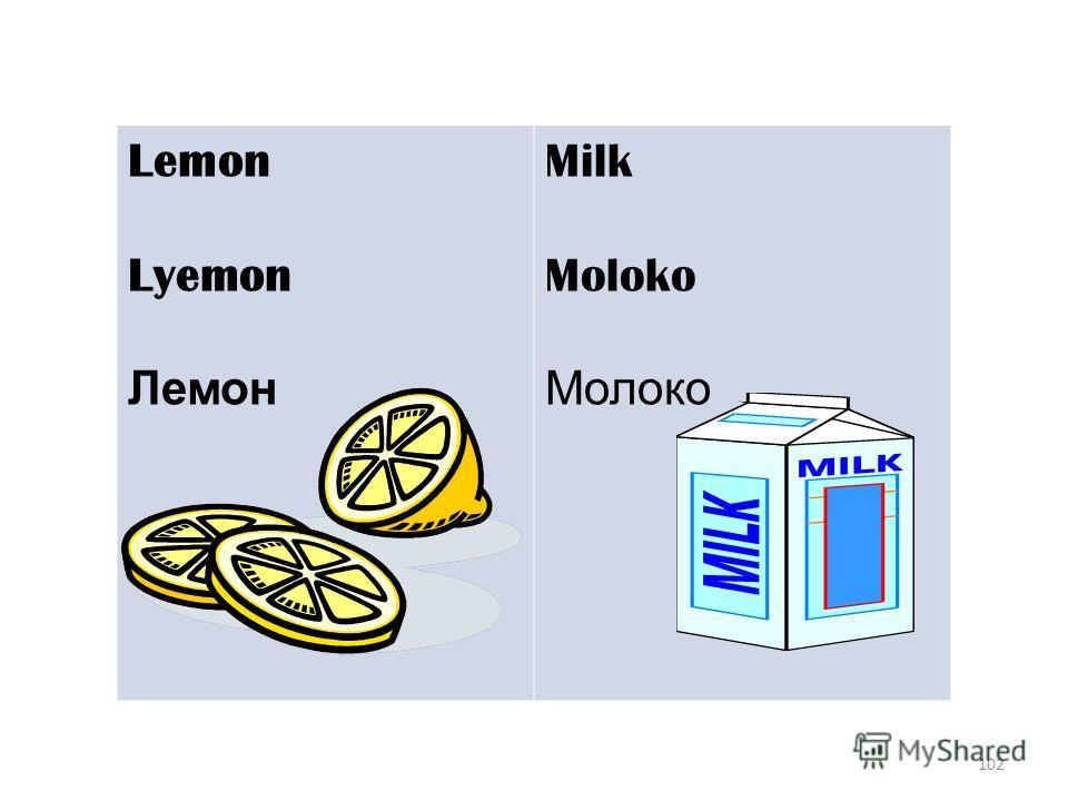 102 Lemon Lyemon Лемон Milk Moloko Молоко
