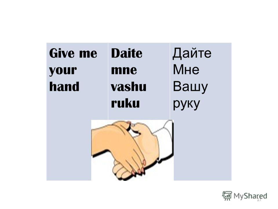 17 Give me your hand Daite mne vashu ruku Дайте Мне Вашу руку