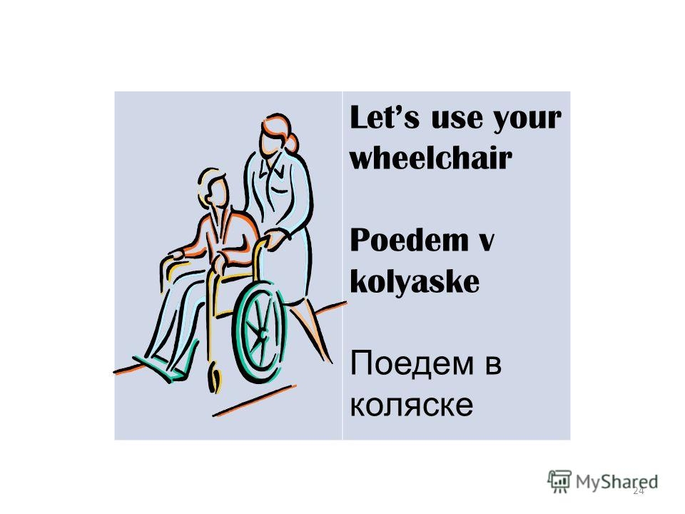 24 Lets use your wheelchair Poedem v kolyaske Поедем в коляске