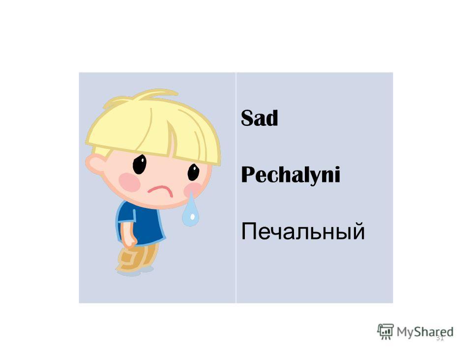31 Sad Pechalyni Печальный