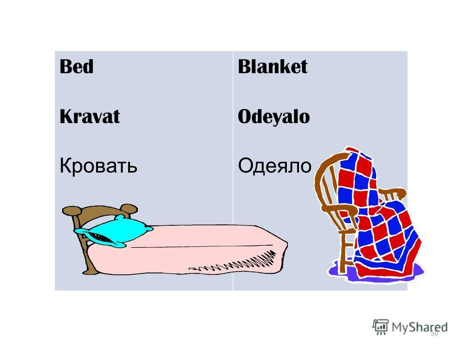 50 Bed Kravat Кровать Blanket Odeyalo Одеяло