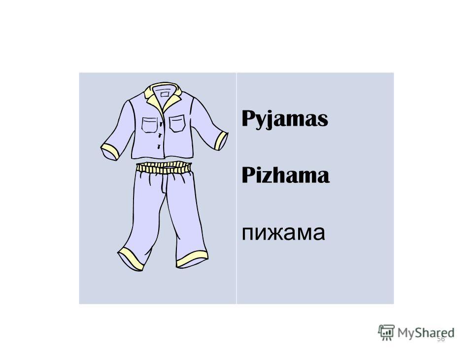 56 Pyjamas Pizhama пижама