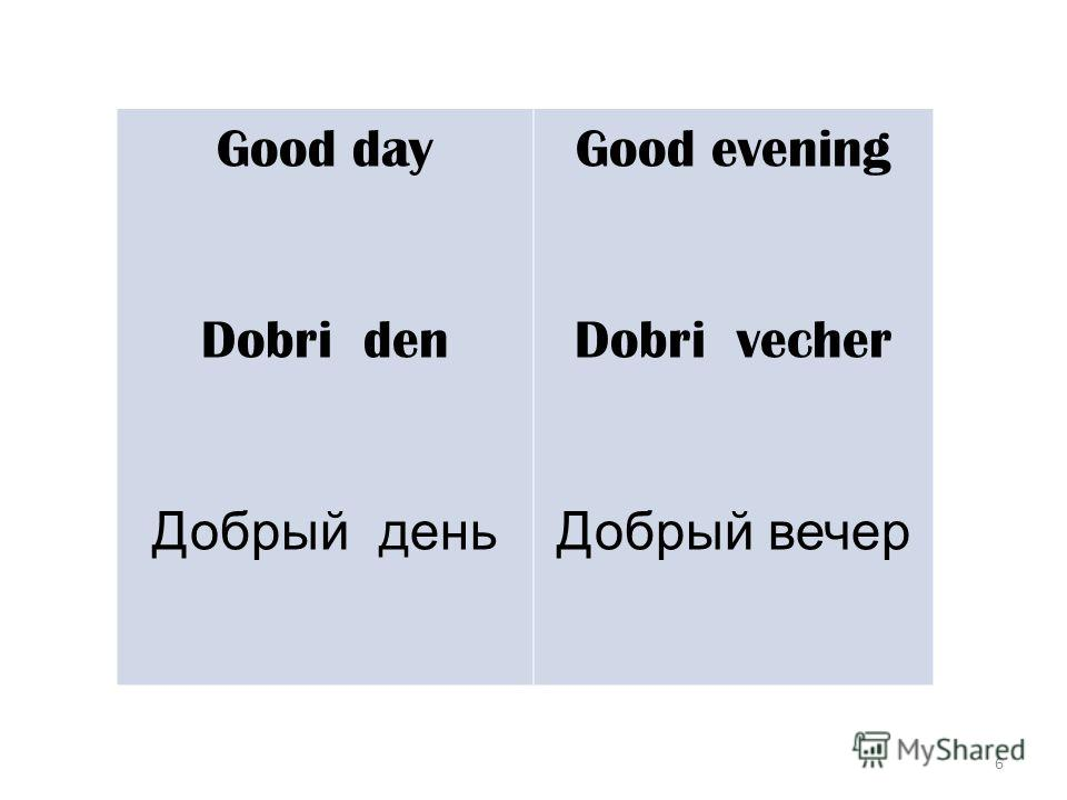 6 Good day Dobri den Добрый день Good evening Dobri vecher Добрый вечер