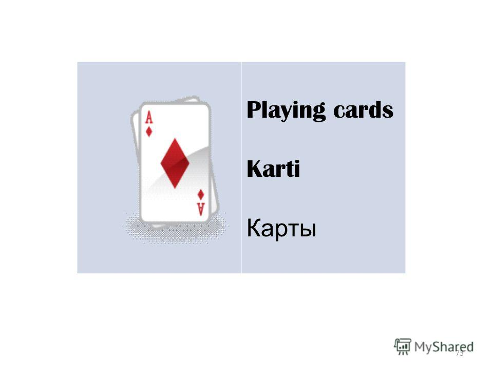 73 Playing cards Karti Карты