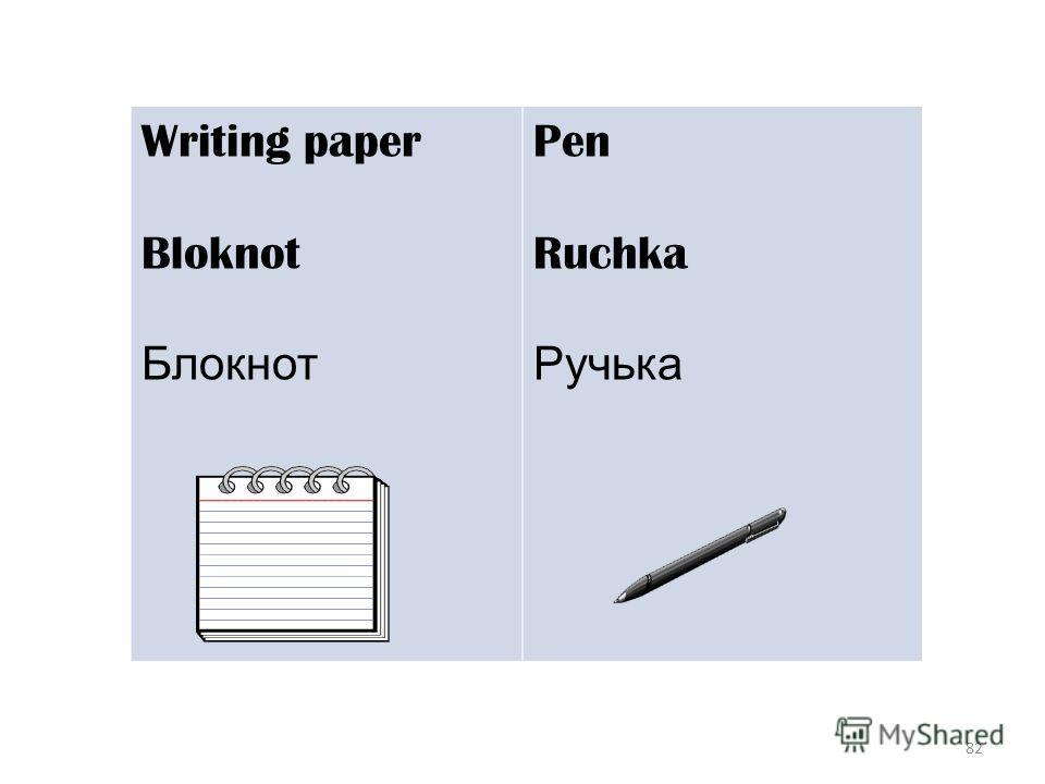 82 Writing paper Bloknot Блокнот Pen Ruchka Ручька
