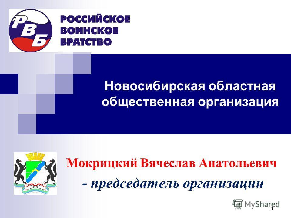 1 Новосибирская областная общественная организация Мокрицкий Вячеслав Анатольевич - председатель организации