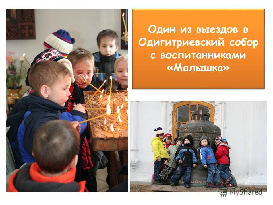Один из выездов в Одигитриевский собор с воспитанниками «Малышка»