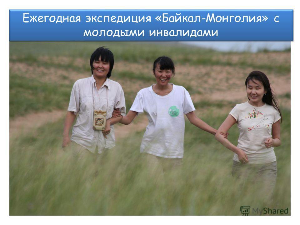 Ежегодная экспедиция «Байкал-Монголия» с молодыми инвалидами