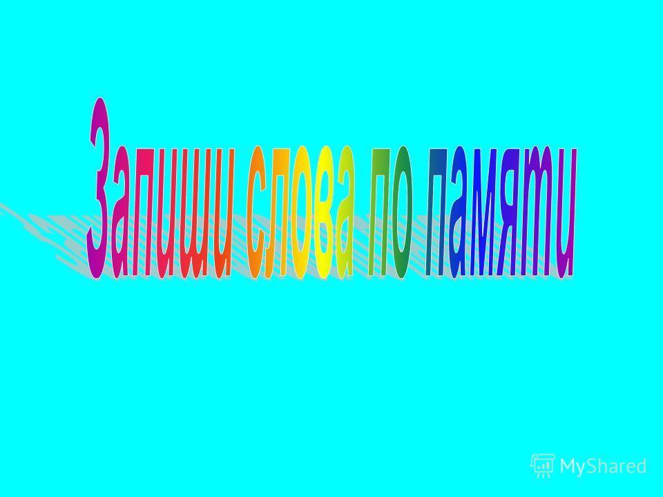 пс б вставь пропущенную парную согласную на конце слова. гри… су… шка… морко…ь эта… све… свя…ь мё… фла… малы… п ры…ь в ф г к д т ж ш кула… б в ф з д т г к ж ш з с