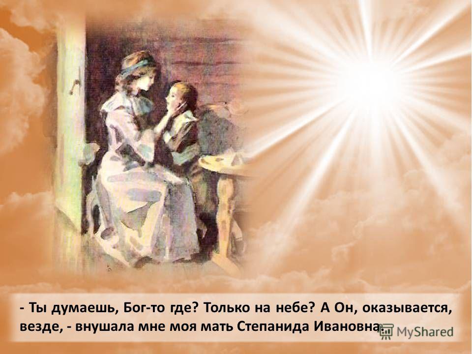В.Солоухин БОГ ВЕЗДЕ