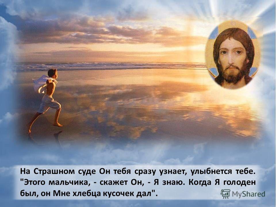 Ты будешь думать, что Мишке зельниковскому хлебца-то дал, а, оказывается, это был Сам Иисус Христос.