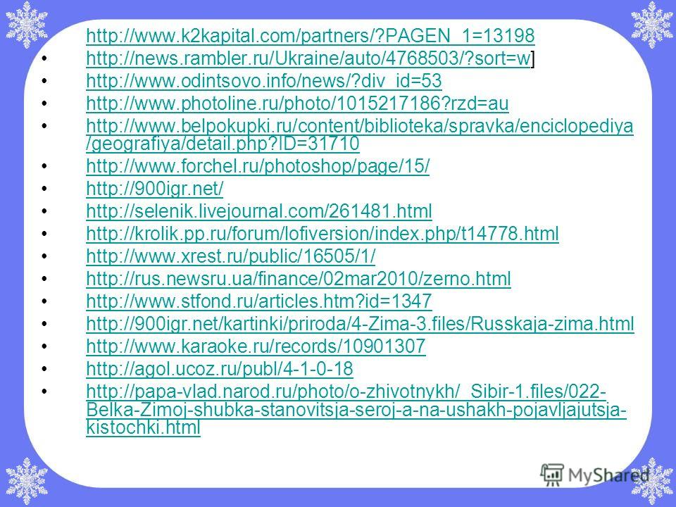 http://www.k2kapital.com/partners/?PAGEN_1=13198 http://news.rambler.ru/Ukraine/auto/4768503/?sort=w]http://news.rambler.ru/Ukraine/auto/4768503/?sort=w http://www.odintsovo.info/news/?div_id=53 http://www.photoline.ru/photo/1015217186?rzd=au http://