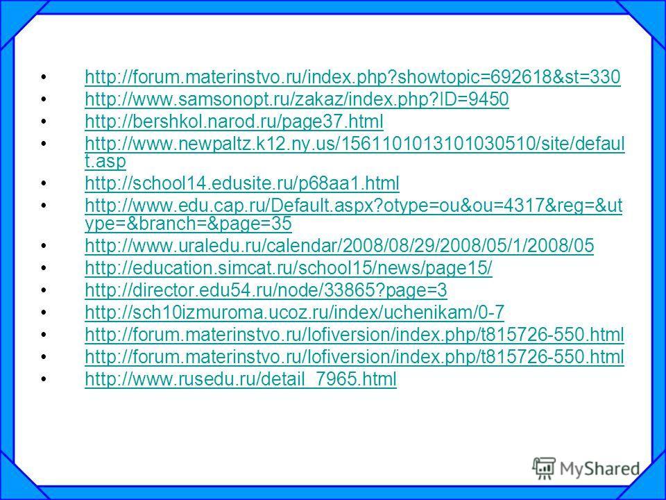 http://forum.materinstvo.ru/index.php?showtopic=692618&st=330 http://www.samsonopt.ru/zakaz/index.php?ID=9450 http://bershkol.narod.ru/page37.html http://www.newpaltz.k12.ny.us/1561101013101030510/site/defaul t.asphttp://www.newpaltz.k12.ny.us/156110