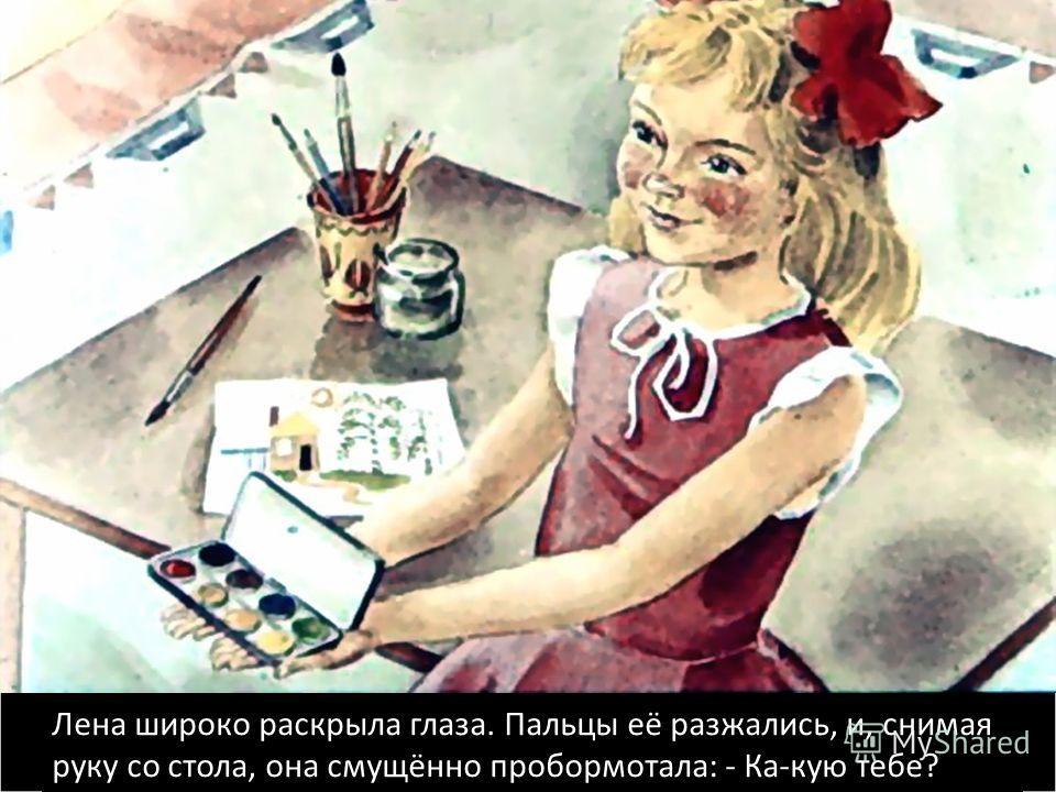 Лена широко раскрыла глаза. Пальцы её разжались, и, снимая руку со стола, она смущённо пробормотала: - Ка-кую тебе?