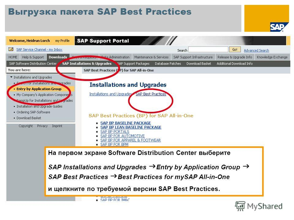 Выгрузка пакета SAP Best Practices На первом экране Software Distribution Center выберите SAP Installations and Upgrades Entry by Application Group SAP Best Practices Best Practices for mySAP All-in-One и щелкните по требуемой версии SAP Best Practic