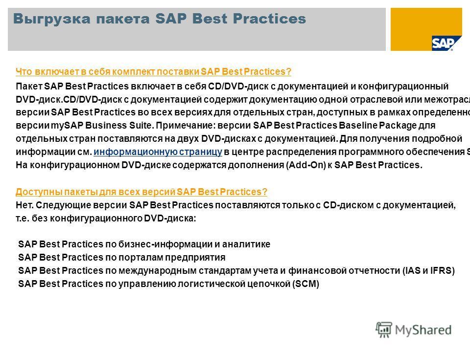 Что включает в себя комплект поставки SAP Best Practices? Пакет SAP Best Practices включает в себя CD/DVD-диск с документацией и конфигурационный DVD-диск.CD/DVD-диск с документацией содержит документацию одной отраслевой или межотраслевой версии SAP