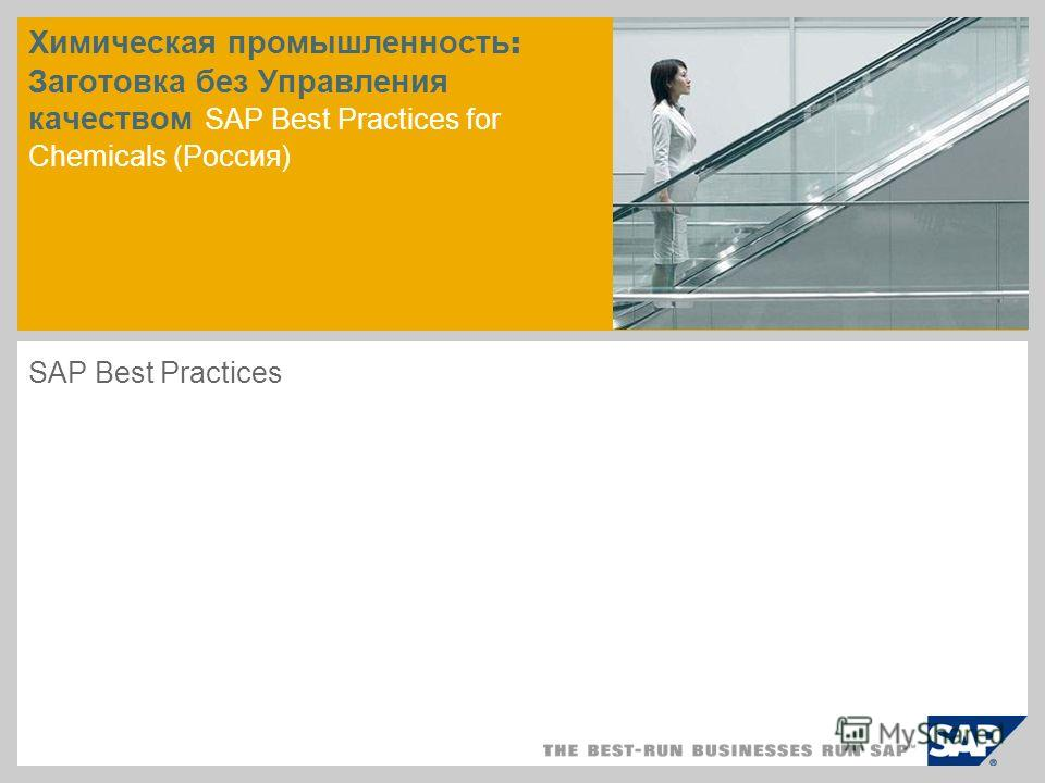 Химическая промышленность : Заготовка без Управления качеством SAP Best Practices for Chemicals (Россия) SAP Best Practices