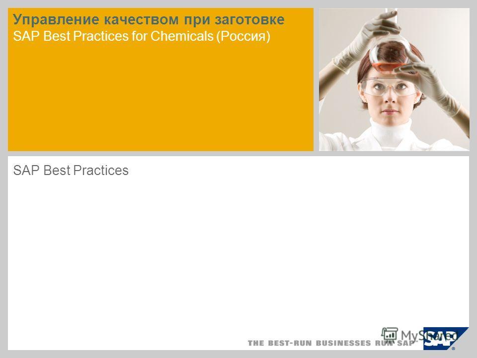 Управление качеством при заготовке SAP Best Practices for Chemicals (Россия) SAP Best Practices
