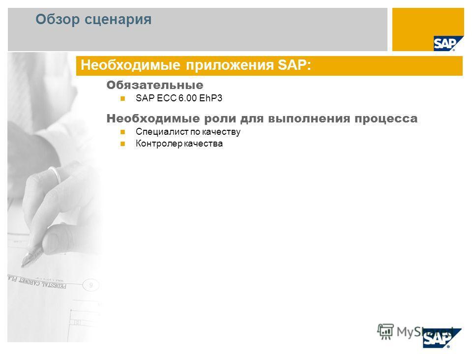 Обзор сценария Обязательные SAP ECC 6.00 EhP3 Необходимые роли для выполнения процесса Специалист по качеству Контролер качества Необходимые приложения SAP: