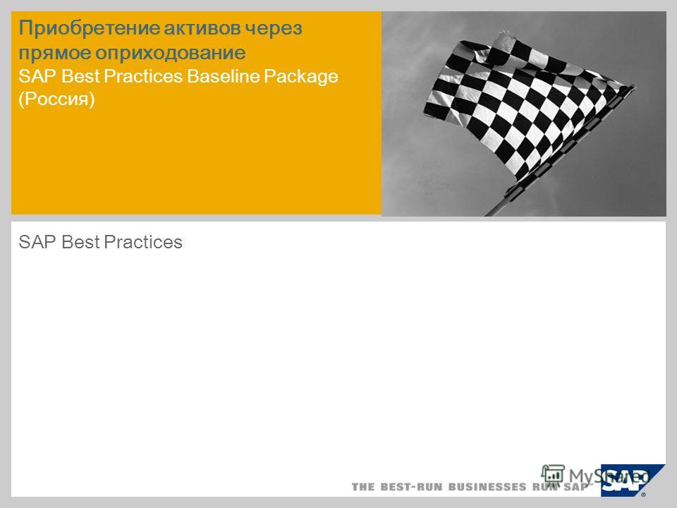 Приобретение активов через прямое оприходование SAP Best Practices Baseline Package (Россия) SAP Best Practices