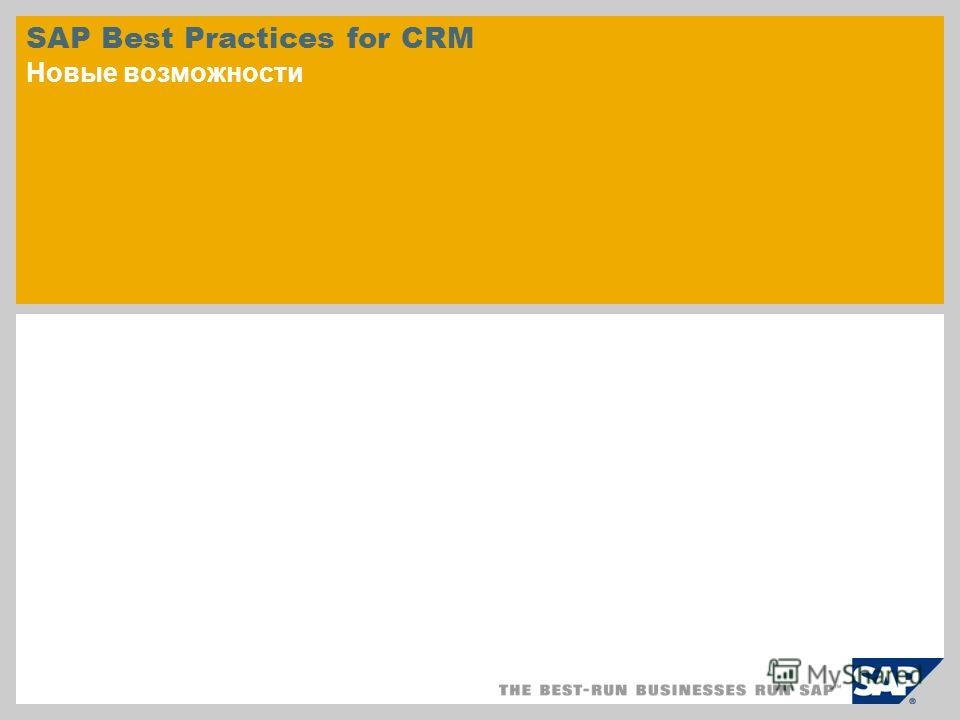 SAP Best Practices for CRM Новые возможности