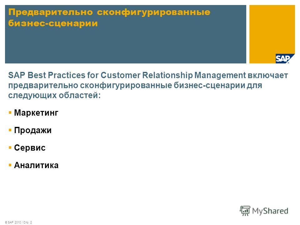 © SAP 2010 / Стр. 2 SAP Best Practices for Customer Relationship Management включает предварительно сконфигурированные бизнес-сценарии для следующих областей: Маркетинг Продажи Сервис Аналитика Предварительно сконфигурированные бизнес-сценарии