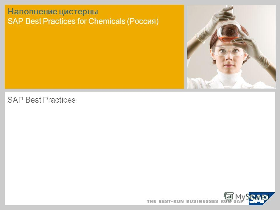Наполнение цистерны SAP Best Practices for Chemicals (Россия) SAP Best Practices