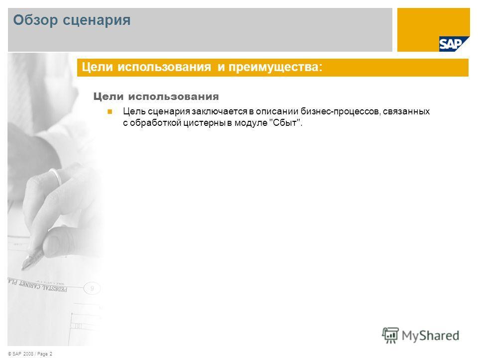 © SAP 2008 / Page 2 Цели использования Цель сценария заключается в описании бизнес-процессов, связанных с обработкой цистерны в модуле Сбыт. Цели использования и преимущества: Обзор сценария