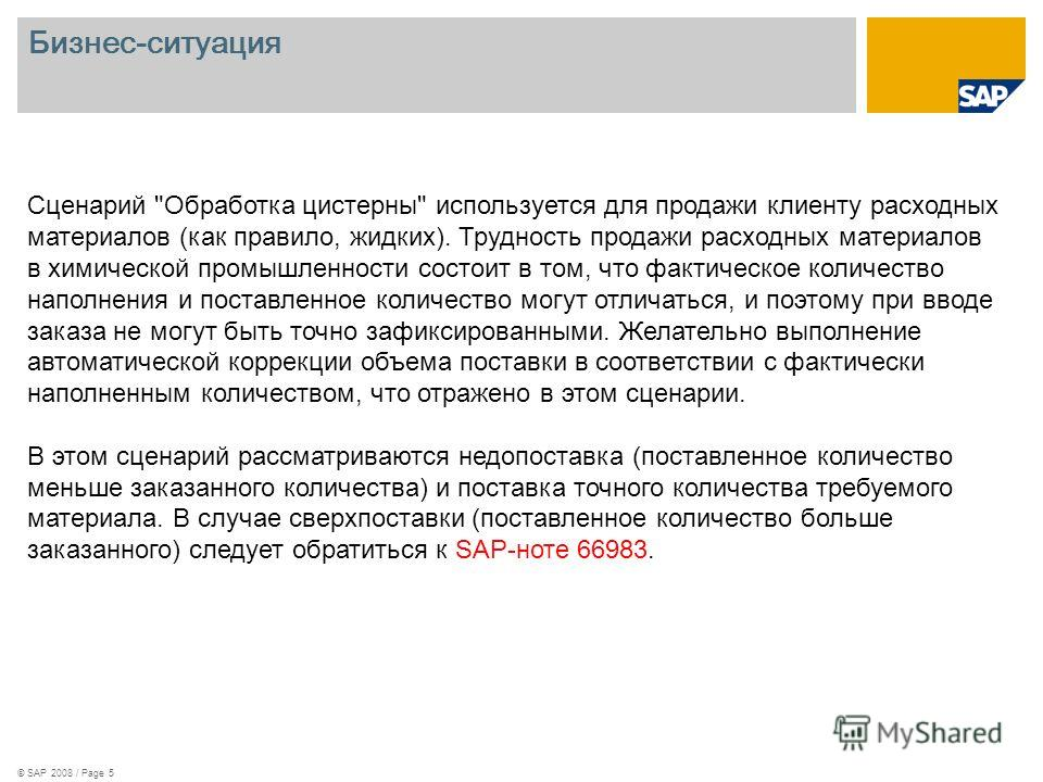 © SAP 2008 / Page 5 Бизнес-ситуация Сценарий