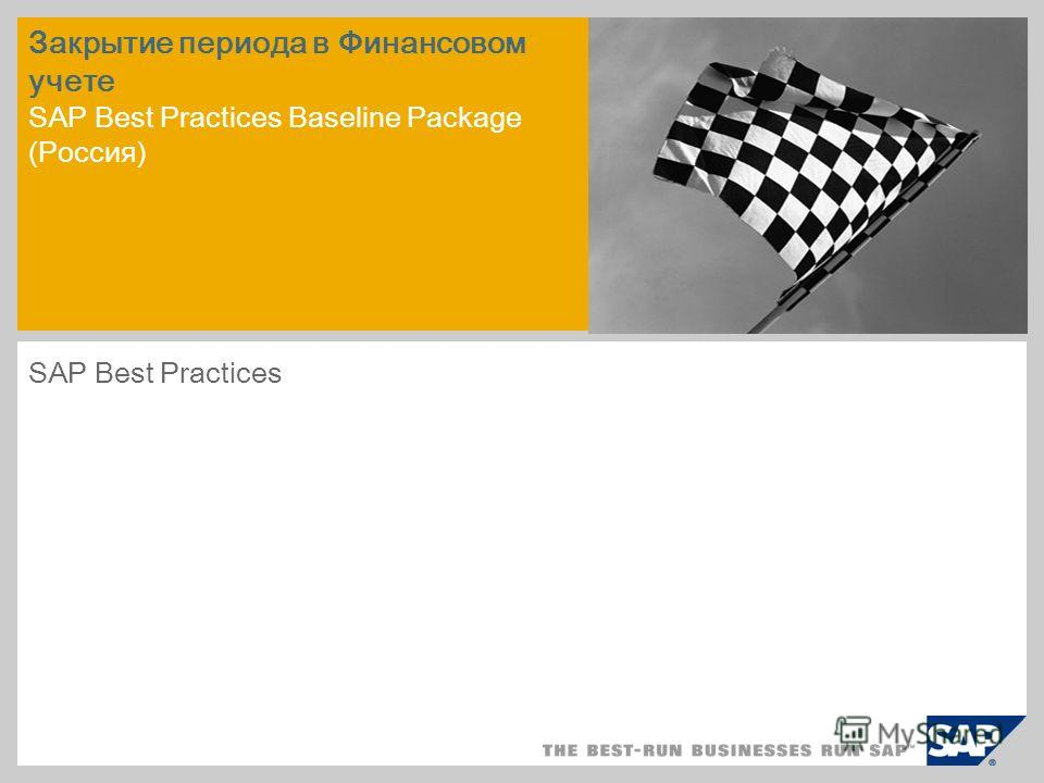 Закрытие периода в Финансовом учете SAP Best Practices Baseline Package (Россия) SAP Best Practices
