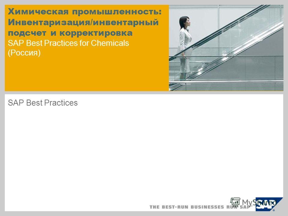 Химическая промышленность: Инвентаризация/инвентарный подсчет и корректировка SAP Best Practices for Chemicals (Россия) SAP Best Practices
