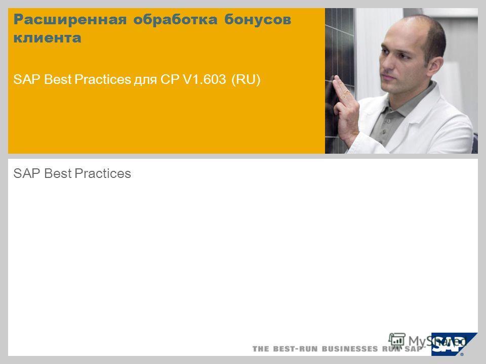 пример для рисунка на титульном слайде Расширенная обработка бонусов клиента SAP Best Practices для CP V1.603 (RU) SAP Best Practices