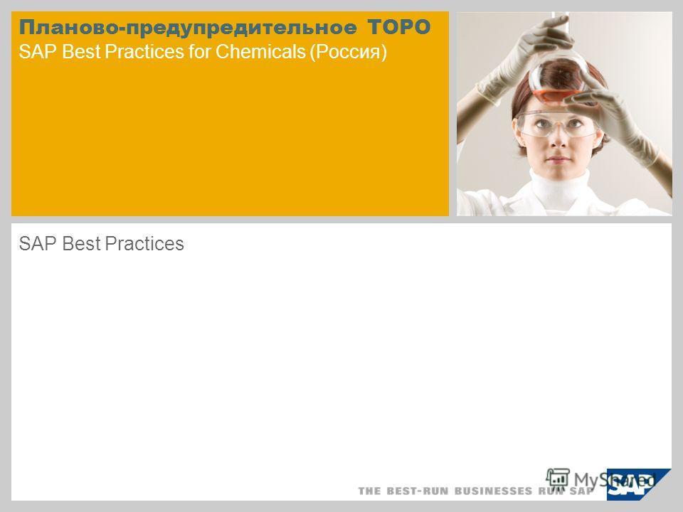 Планово-предупредительное ТОРО SAP Best Practices for Chemicals (Россия) SAP Best Practices