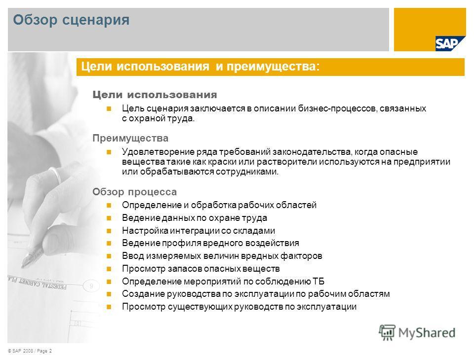 © SAP 2008 / Page 2 Цели использования Цель сценария заключается в описании бизнес-процессов, связанных с охраной труда. Преимущества Удовлетворение ряда требований законодательства, когда опасные вещества такие как краски или растворители используют