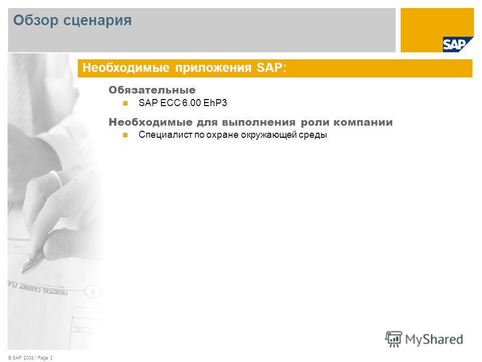 © SAP 2008 / Page 3 Обязательные SAP ECC 6.00 EhP3 Необходимые для выполнения роли компании Специалист по охране окружающей среды Необходимые приложения SAP: Обзор сценария