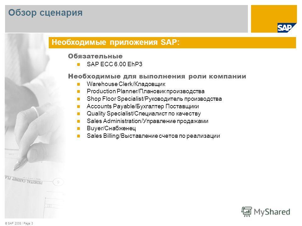 © SAP 2008 / Page 3 Обязательные SAP ECC 6.00 EhP3 Необходимые для выполнения роли компании Warehouse Clerk/Кладовщик Production Planner/Плановик производства Shop Floor Specialist/Руководитель производства Accounts Payable/Бухгалтер Поставщики Quali