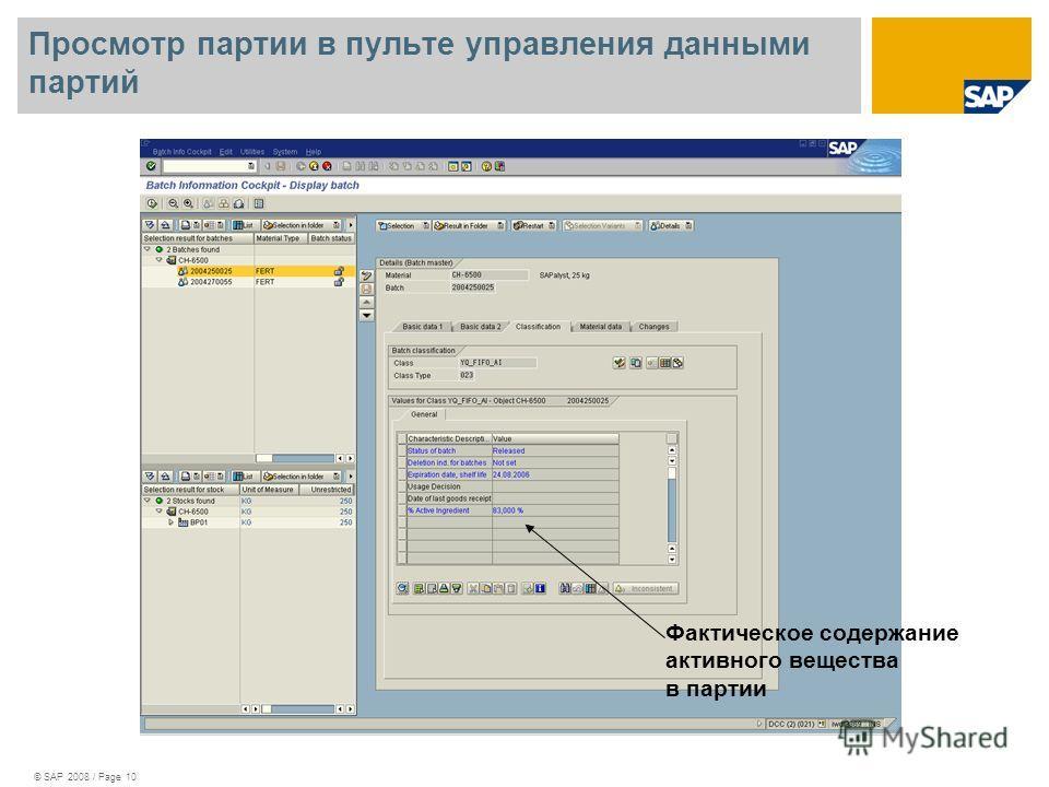 © SAP 2008 / Page 10 Просмотр партии в пульте управления данными партий Фактическое содержание активного вещества в партии