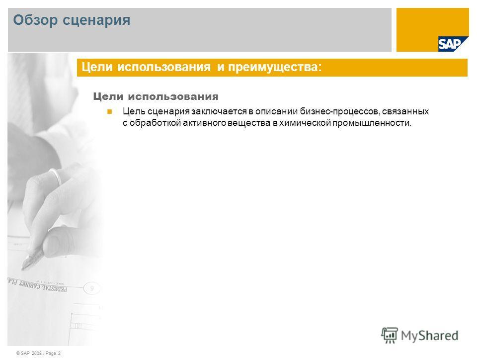 © SAP 2008 / Page 2 Цели использования Цель сценария заключается в описании бизнес-процессов, связанных с обработкой активного вещества в химической промышленности. Цели использования и преимущества: Обзор сценария