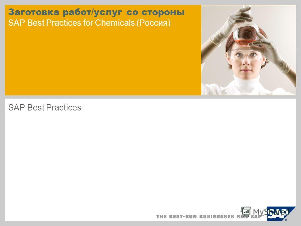 Заготовка работ/услуг со стороны SAP Best Practices for Chemicals (Россия) SAP Best Practices