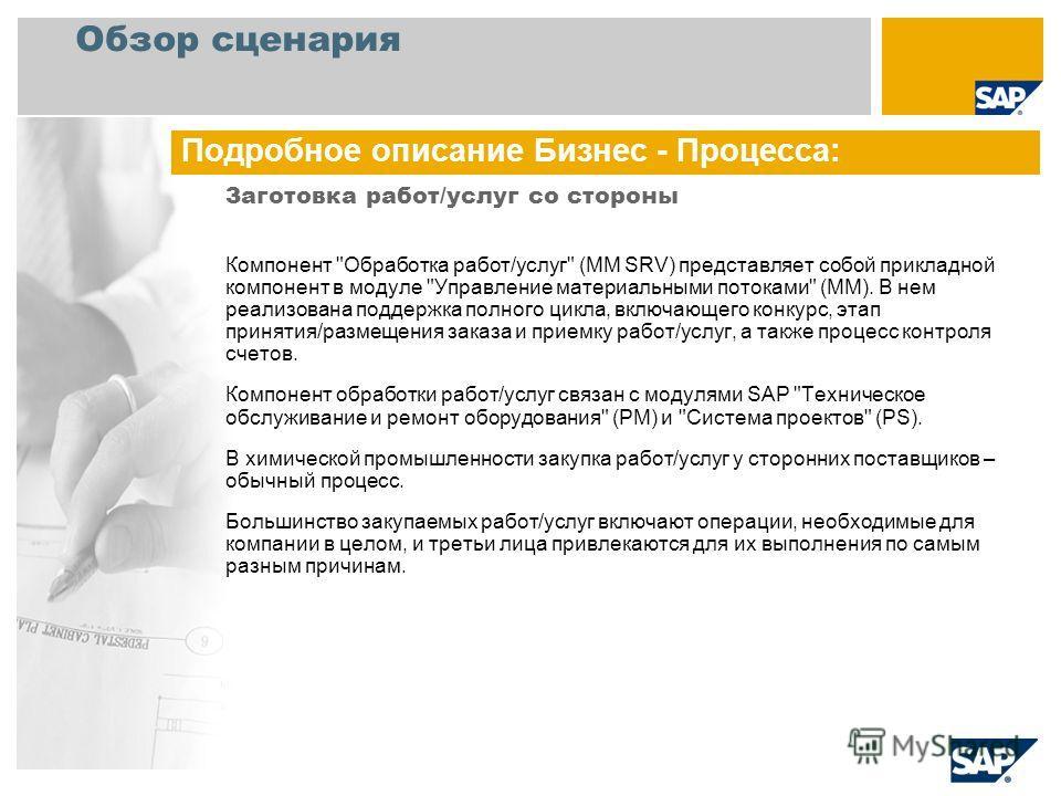 Обзор сценария Заготовка работ/услуг со стороны Компонент
