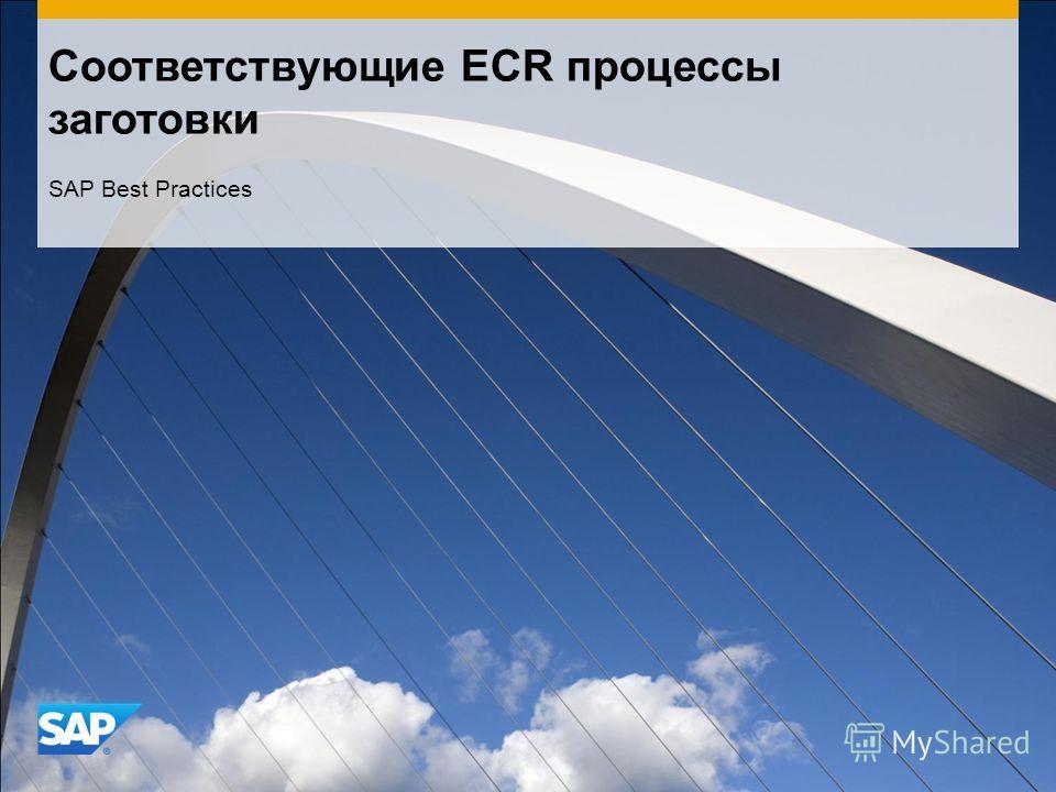 Соответствующие ECR процессы заготовки SAP Best Practices