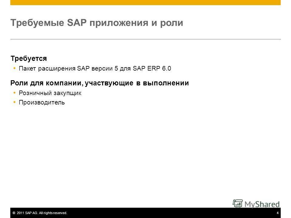 ©2011 SAP AG. All rights reserved.4 Требуемые SAP приложения и роли Требуется Пакет расширения SAP версии 5 для SAP ERP 6.0 Роли для компании, участвующие в выполнении Розничный закупщик Производитель