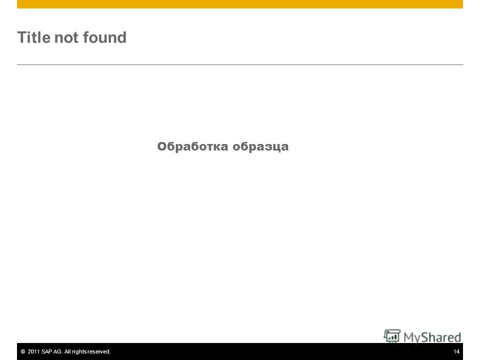 ©2011 SAP AG. All rights reserved.14 Title not found Обработка образца