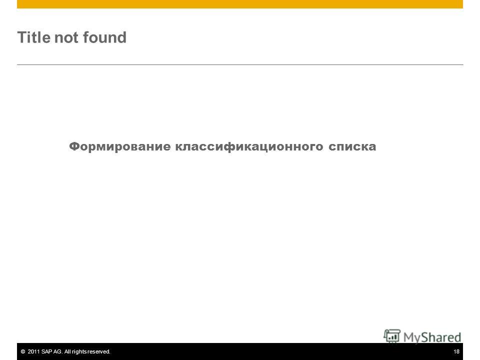 ©2011 SAP AG. All rights reserved.18 Title not found Формирование классификационного списка