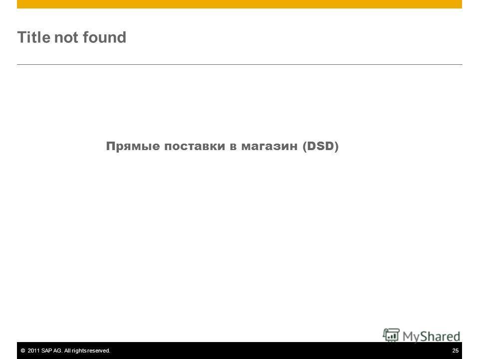 ©2011 SAP AG. All rights reserved.25 Title not found Прямые поставки в магазин (DSD)